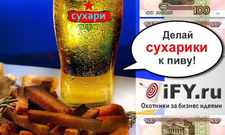 Производство сухариков к пиву