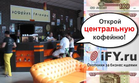 Центральная кофейня