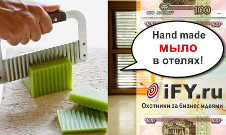Мыло ручной работы в отелях
