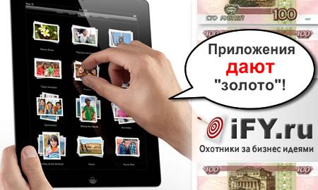 Способы заработка на приложениях для iPad и iPhone