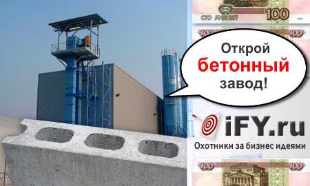 Как открыть бетонный завод?