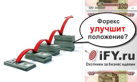 Торговля Forex, как способ улучшения финансового положения.