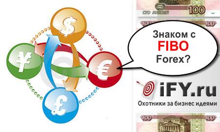 Fibo Forex – работаем и зарабатываем
