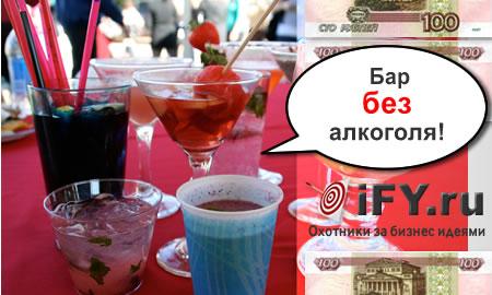 Открой безалкогольный бар