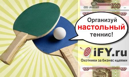Бизнес идея настольного тенниса