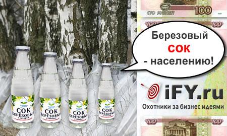 Бизнес идея заготовки и продажи березового сока