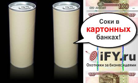 Дешевая и экологически чистая упаковка для напитков