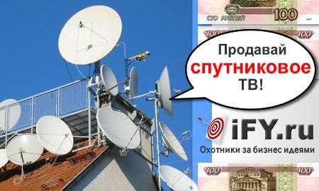 Бизнес идея спутникового ТВ