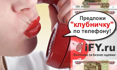 Реклама сэкс по телефону фото 729-244