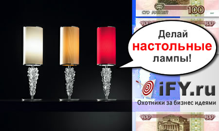 Бизнес идея изготовления настольных ламп