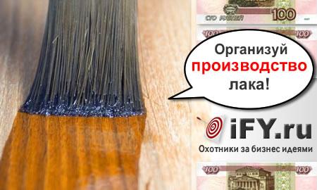 Бизнес идея производства лакокрасочных материалов