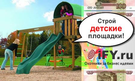 Бизнес идея строительства детских дворовых площадок