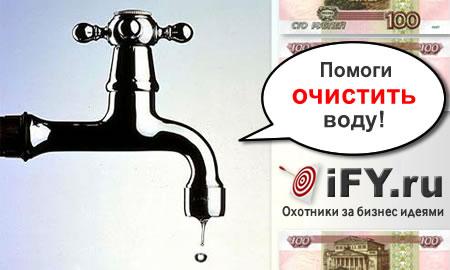 Бизнес идея продажи и установки водоочистительного оборудования