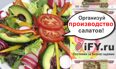Бизнес идея цеха по производству салатов
