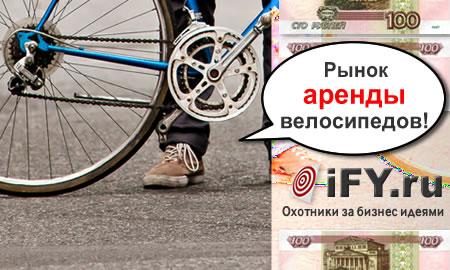 Рынок аренды велосипедов