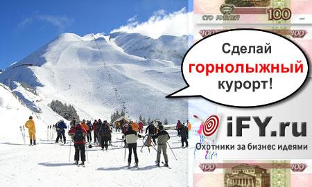 Бизнес идея горнолыжного курорта