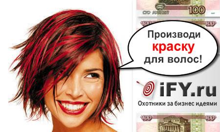 Бизнес идея производства краски для волос