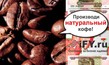Бизнес идея производства натурального кофе