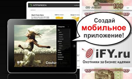 AppGreen - создание мобильного каталога