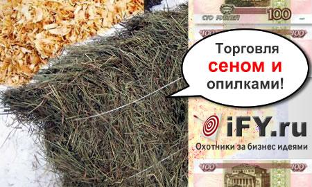 Бизнес идея торговля сеном и опилками