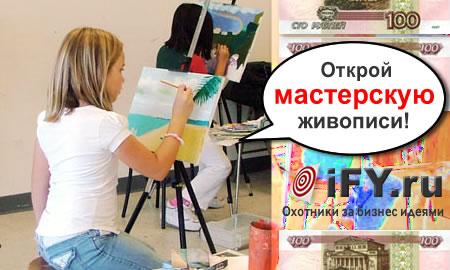 Бизнес идея мастерской живописи для детей