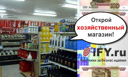 Бизнес идея хозяйственного магазина