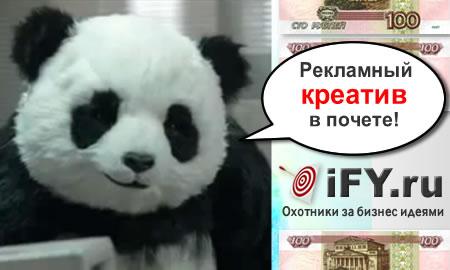 Реклама про сыр с пандой в главной роли