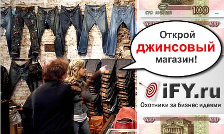 Бизнес идея джинсового магазина