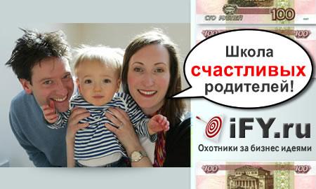 Бизнес идея школы счастливого родительства