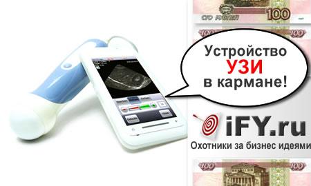 Смартфон превращается в устройство УЗИ