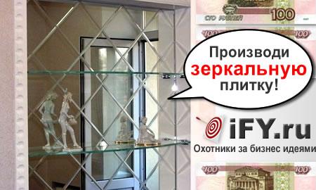 Бизнес идея производства зеркальной плитки
