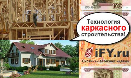 Технология строительства каркасных домов под ключ