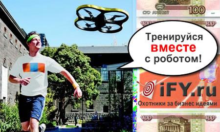 Joggobot – электронный летающий персональный тренер