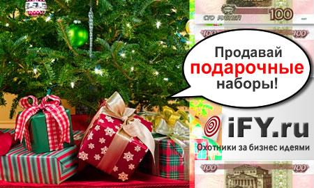 Бизнес идея новогодних подарочных наборов