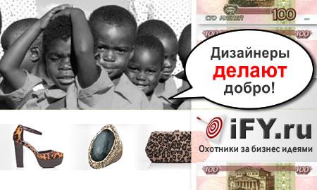 Продажи и благотворительность в модном бизнесе