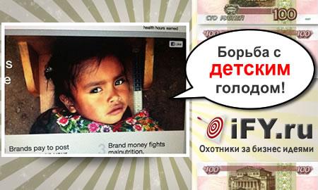 Борьба с детским недоеданием