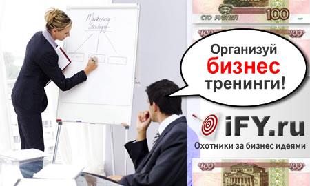Бизнес идея тренинга для предпринимателей