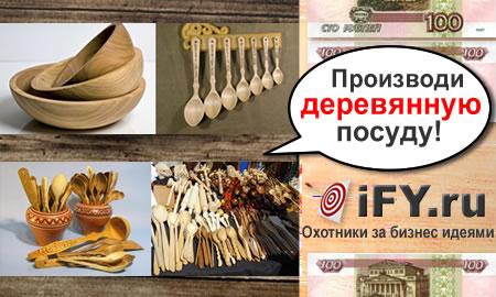 Бизнес-идея: изготовление деревянной столовой посуды