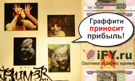 Граффити с пользой