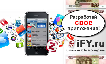 Как начать собственный бизнес в Интернете на приложениях для iPad, iPhone и Android устройств?