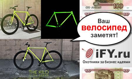 Светящийся велосипед – на таком не собьют!