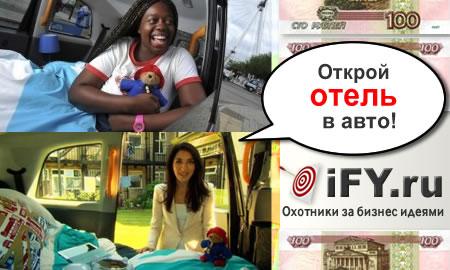 Бизнес идея с Олимпиады - отель в автомобиле!