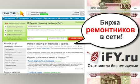 Remontnik.ru - поиск исполнителей на ремонт квартир и сантехническе работы