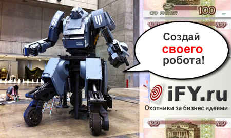 Куратас - четырехметровый помощник-робот