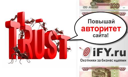 Как повысить лимит доверия и авторитет сайта?