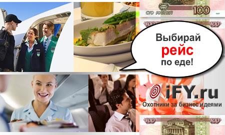 Выбираем рейс по питанию