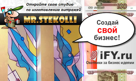 Открой студию «Мистер Стеколли» по изготовлению витражей по франшизе