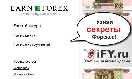EarnForex – узнай о форексе всё доступным языком!