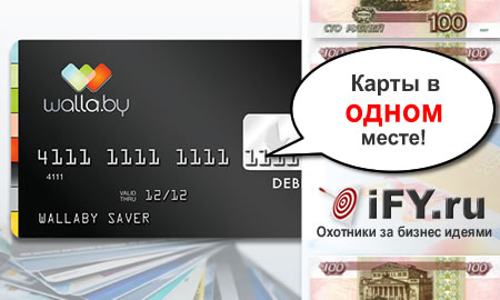 Цифровой бумажник, объединяющий кредитные карты
