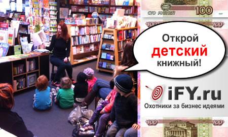 Бизнес идея детского книжного магазина